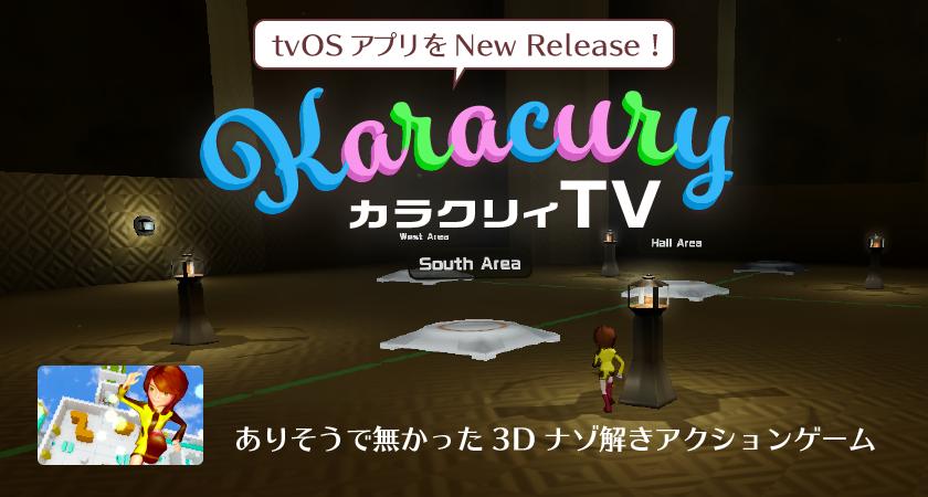 tvOS アプリ「Karacury TV」をリリース!今なら66%OFF!