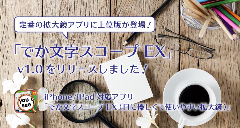 定番の拡大鏡アプリに上位版が登場!「でか文字スコープ EX」v1.0 をリリースしました!