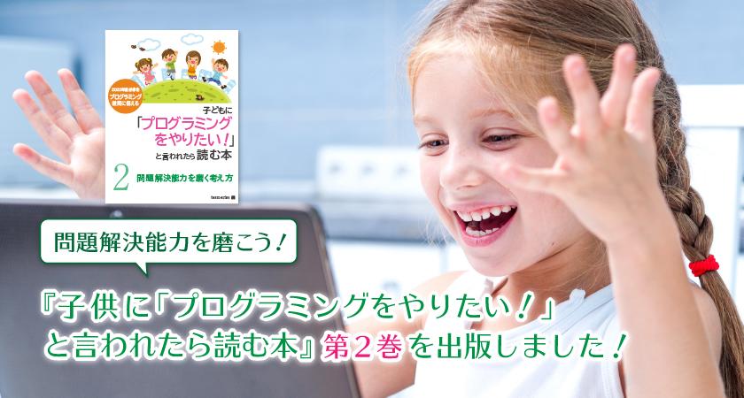 問題解決能力を磨こう!『子供に「プログラミングをやりたい!」と言われたら読む本』第2巻を出版しました