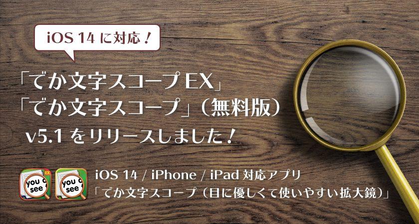iOS 14 に対応!「でか文字スコープ」v5.1 をリリースしました!